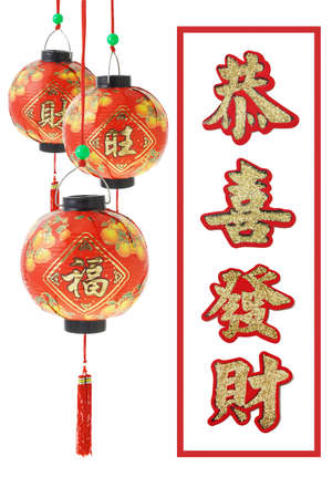 Chinese new year auspicious greetings with decorative red lantern ornaments on white background photo