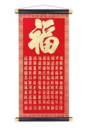 Chinese New Year Prosperity Scroll With Festive Greetings photo