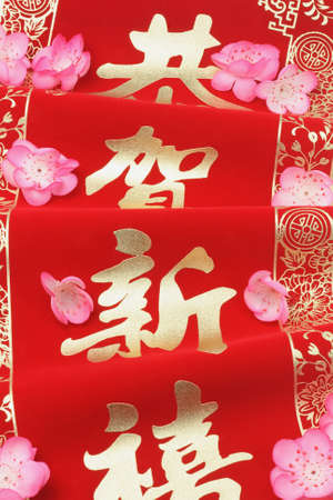 prosperous: Chinese New Year Scroll With Festive Greetings And Plum Blossom - Happy and Prosperous New Year