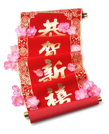 Chinese New Year Scroll With Festive Greetings And Plum Blossom - Happy and Prosperous New Year
