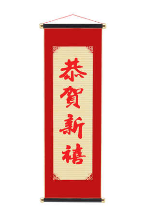 Chinese Scroll with Festive Greetings On White Background - Happy Chinese New Year 免版税图像
