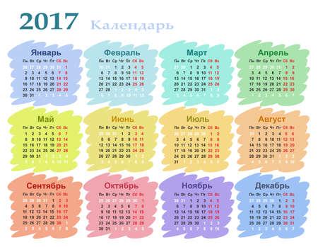 decade: Calendar for 2017.