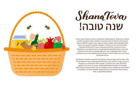 Shana Tova lettering with basket of traditional symbols of Rosh Hashanah Jewish New Year pomegranate, apple, honey, shofar.