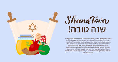 Shana Tova calligraphy hand lettering with traditional symbols of Rosh Hashanah Jewish New Year and copy space.