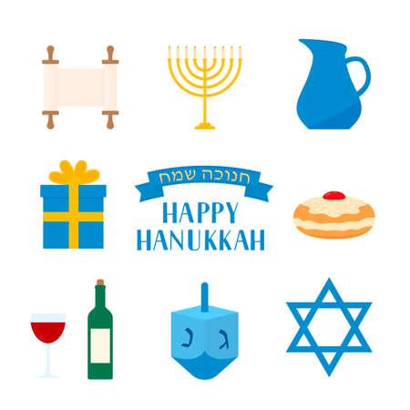 Happy Hanukkah flat icons set menorah candle, dreidel, Oil jar, star of David, etc. Jewish holiday Festival of Lights. Easy to edit vector elements of design for logo, greeting card, invitation.