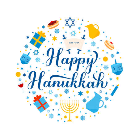 Happy Hanukkah calligraphy hand lettering and traditional items dreidel, Menorah candle, jar, etc . Jewish Festival of Lights. Vector template for greeting card, banner, poster, flyer, invitation.