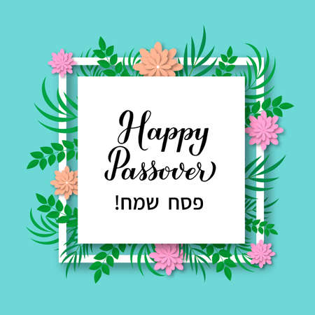 Happy Passover calligraphy hand lettering with greenery and paper cut flowers. Spring Jewish holiday. Vector template for typography poster, greeting card, banner, invitation, postcard, flyer, etc.