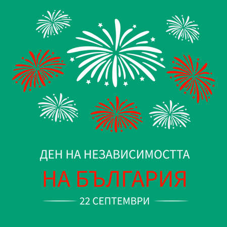 Bulgaria Independence Day inscription in Bulgarian language. National holiday celebration on September 22. Vector template for typography poster, banner, flyer, greeting card, etc.