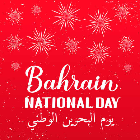 Bahrain National Day calligraphy hand lettering English and in Arabic. Holiday celebrated on December 16. Vector template for typography poster, banner, greeting card, flyer, etc.