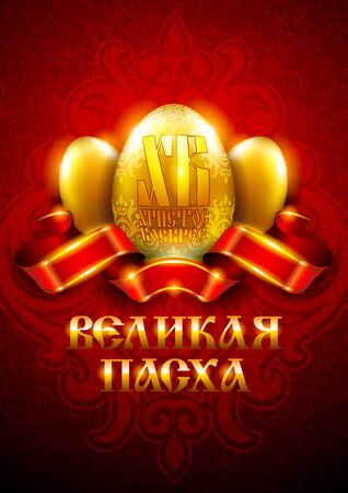 Christ is Risen  Golden Easter Egg on a red background with ornament  Vector