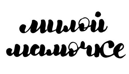russian lettering, cyrillic handlettering my dear mother, lovely mommy, beloved dear mom mama Ilustracja