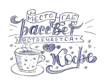 sketch of Russian hand lettering the place where dawn meets coffee . blue letters on white background  イラスト・ベクター素材
