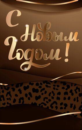 Invitation Template with Fashionable Leopard Pattern. Safari Card.