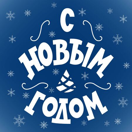 Russian translation Happy New Year - Russian holiday. Handwritten lettering, typography vector design for greeting cards and poster with snowflakes. Modern cyrillic lettering on the blue background