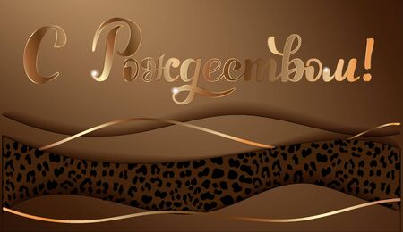 Invitation with russian Fashionable lettering Happy new year. Leopard Pattern and golden shining. Animal Design for Greeting Postcard. Vector illustration. Elegant template. Brown and golden texture