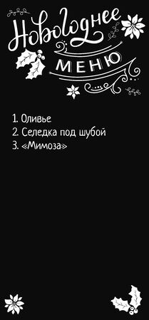 Russian translation - New Year menu on a chalkboard with white snowflakes. Christmas Vector illustration cyrillic lettering with graphic elements, menu for cafe, restaurant, New Year party, home decor