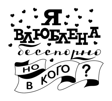 Russian translation: I am in love no doubt but with whom. Handwritten lettering, typography vector design for greeting cards and poster Happy Valentines day. Modern cyrillic lettering simple print  イラスト・ベクター素材