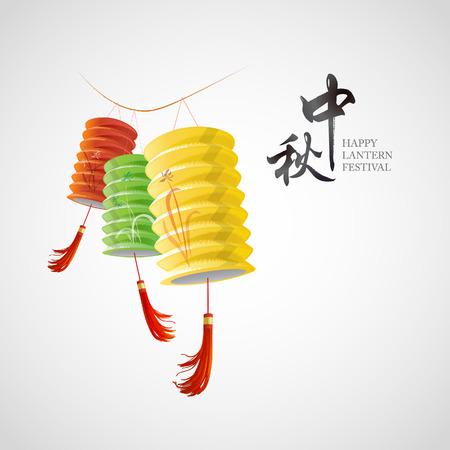 papierlaterne: Chinesisches Laternenfest Illustration