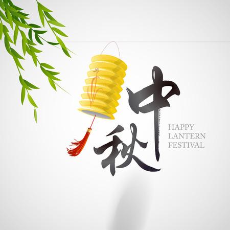 Chinese lantern festival Zdjęcie Seryjne - 43475721