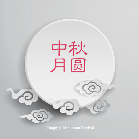 traditonal: Chinese mid autumn festival Illustration