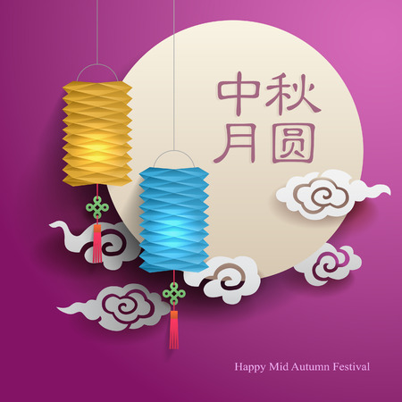 Chinese mid autumn festival Иллюстрация