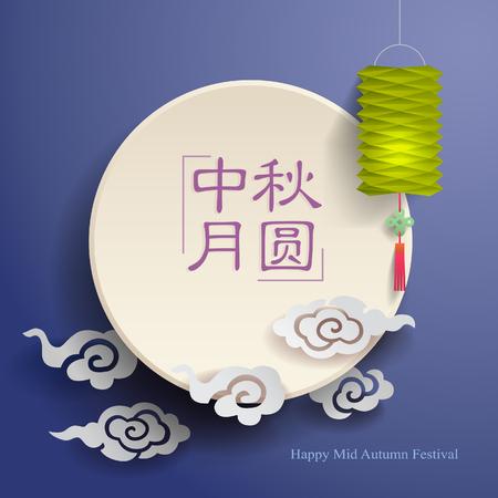 Chinoise festival d'automne mi Banque d'images - 44709161