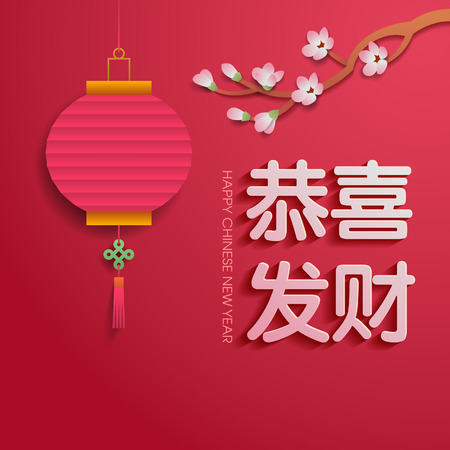 paper graphic: Chinese new year