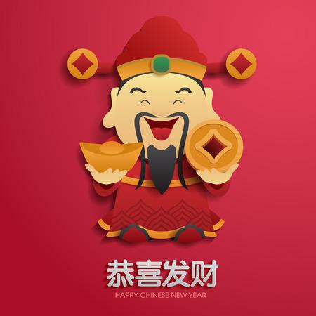 chinois: Dieu chinois de la richesse