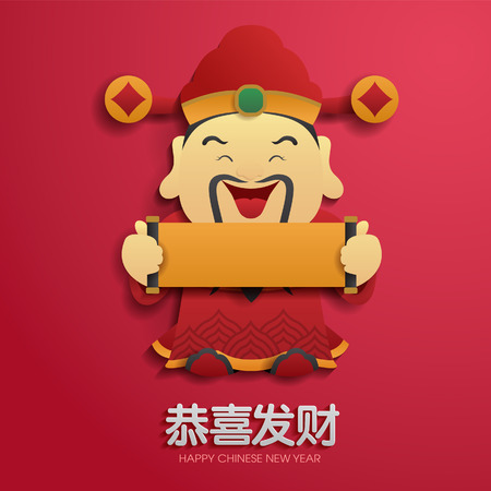 Chinese god of wealth 免版税图像 - 46676192