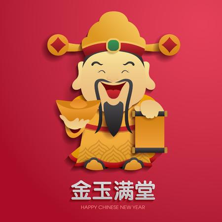 Dio cinese di ricchezza Archivio Fotografico - 46676199