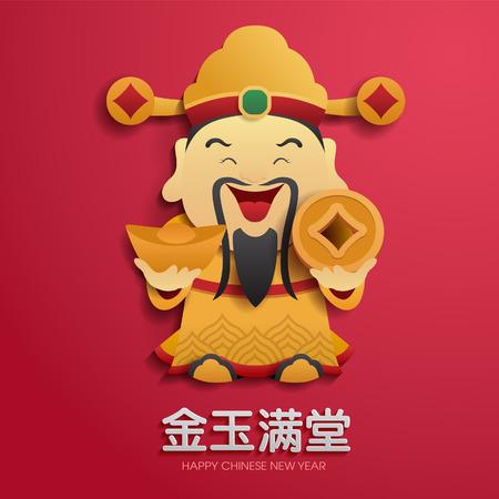 富の中国の神  イラスト・ベクター素材
