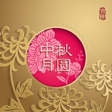Festival di lanterna cinese Vettoriali