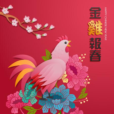 chinois: Chinois nouveau fond de l'année