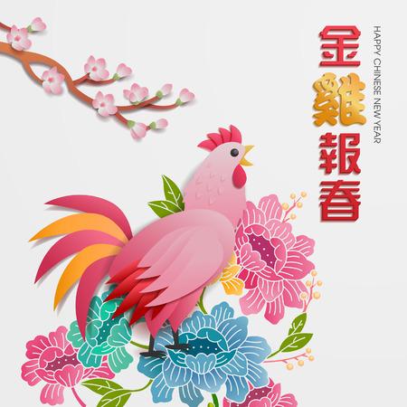 flores chinas: Fondo chino de año nuevo Vectores