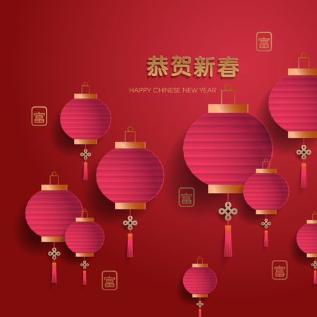 Chinese new year on red background, vector illustration. Zdjęcie Seryjne - 88545060