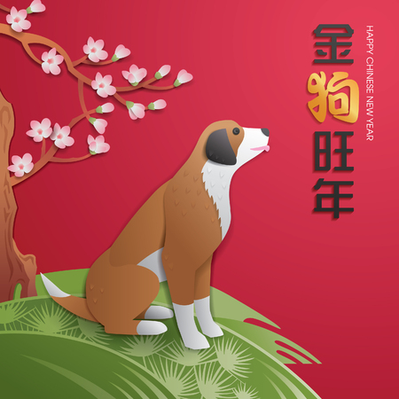 Chinese new year illustrations, The year of the dog.