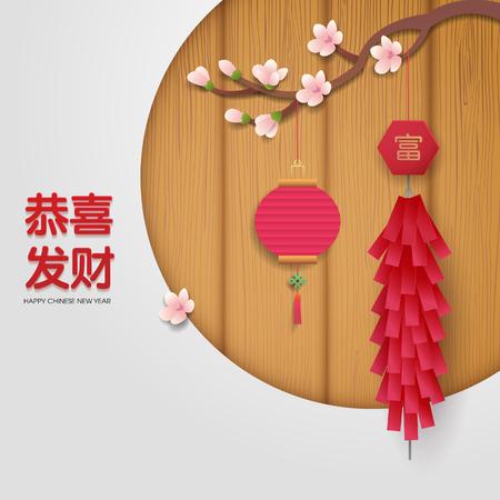 Chinese new year illustrations Zdjęcie Seryjne - 88996761