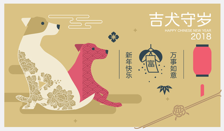 Chinese new year art design. The year of the dog. Ilustracja