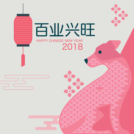 Chinese new year art design. The year of the dog. Zdjęcie Seryjne - 92847204