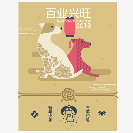 Chinese new year art design of the year of the dog. Ilustracja