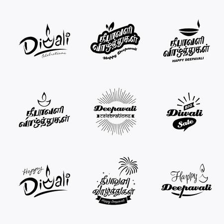 Deepavali greetings lettering. Tamil character Deepavali valthugal - Happy Deepavali.
