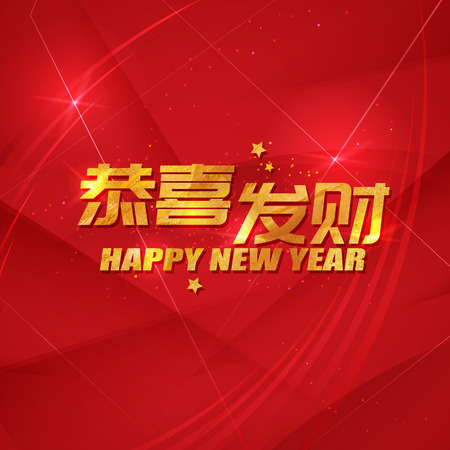 Chinese new year greetings design in red Zdjęcie Seryjne - 115810578