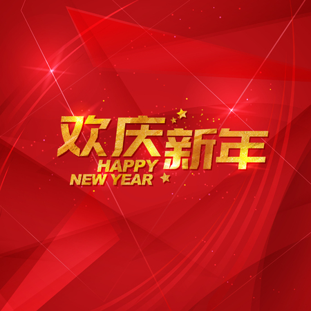 Chinese new year greetings design in red Zdjęcie Seryjne - 115810576