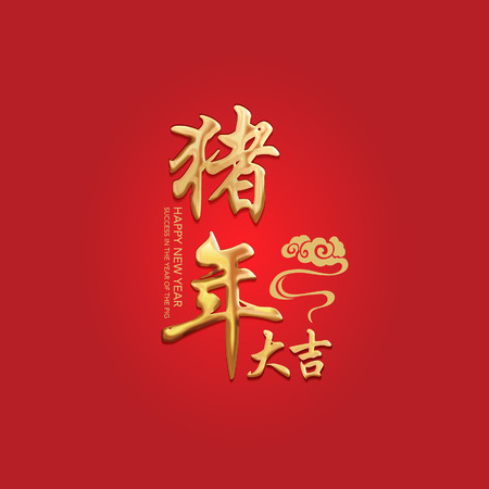 Chinese new year greetings. The year of the pig on red. Çizim