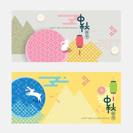 Chinese graphic design - Mid autumn festival Stok Fotoğraf - 129914777