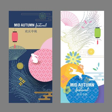 Chinese graphic design - Mid autumn festival Çizim