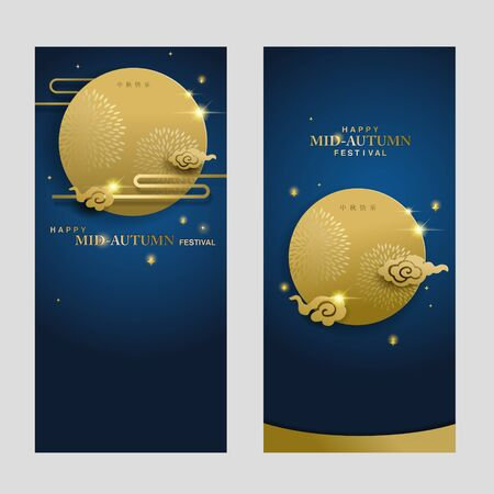 Chinese graphic design - Mid autumn festival 矢量图像