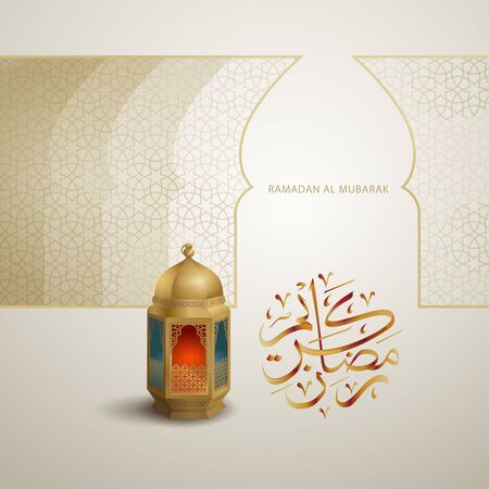 Ramadan decorations & greetings