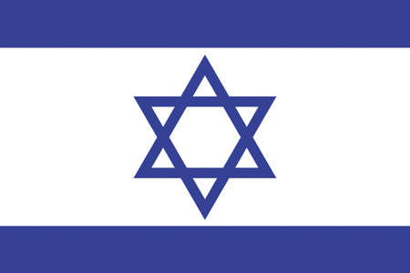 israeli: Israeli flag Stock Photo