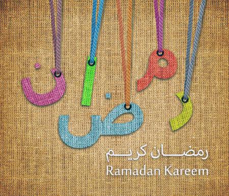 arabische letters: conceptueel beeld voor de heilige maand van de Ramadan en Eid al Fitr. Stockfoto